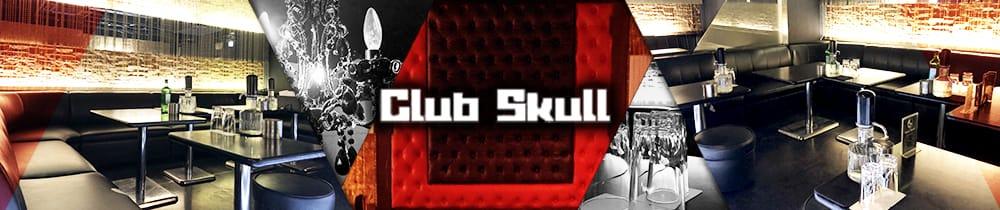 club Skull[スカル] 千葉 キャバクラ TOP画像