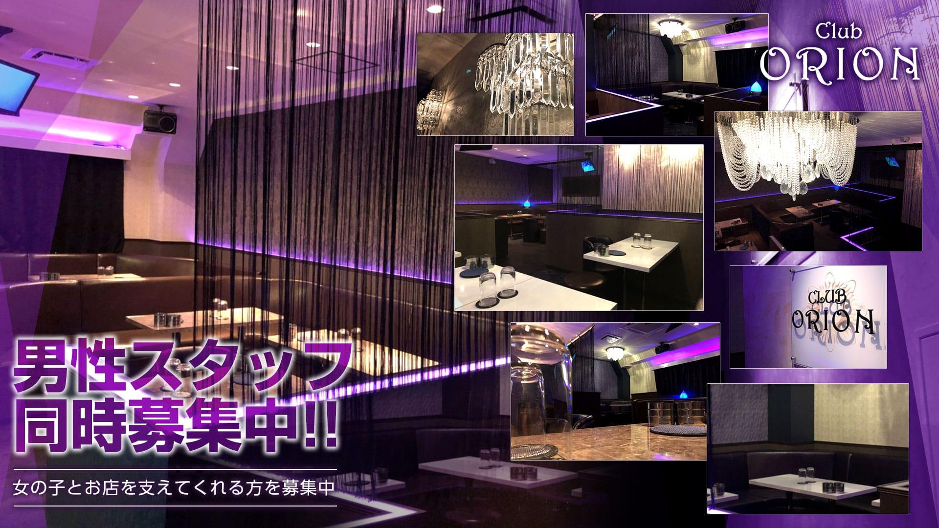 CLUB ORION[オリオン] 町田 キャバクラ TOP画像