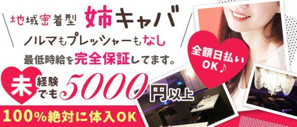 CLUB ORION[オリオン](町田キャバクラ)のバイト求人・体験入店情報