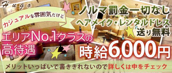 HUGO[ヒューゴ](所沢キャバクラ)のバイト求人・体験入店情報