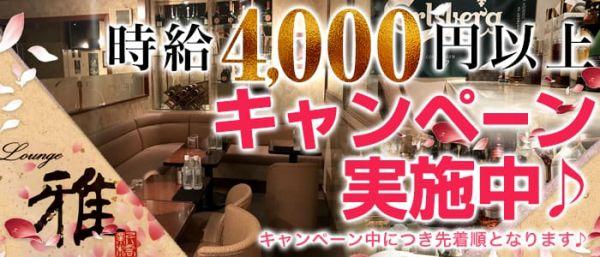 LOUNGE 雅[ラウンジ ミヤビ](新橋キャバクラ)のバイト求人・体験入店情報