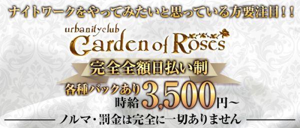 urbanityclub Garden of Roses[アーバニティクラブ ガーデンオブローゼス](綾瀬キャバクラ)のバイト求人・体験入店情報