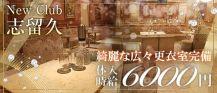 New Club 志留久[シルク] バナー