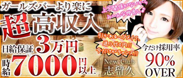New Club 志留久[シルク](西船橋キャバクラ)のバイト求人・体験入店情報