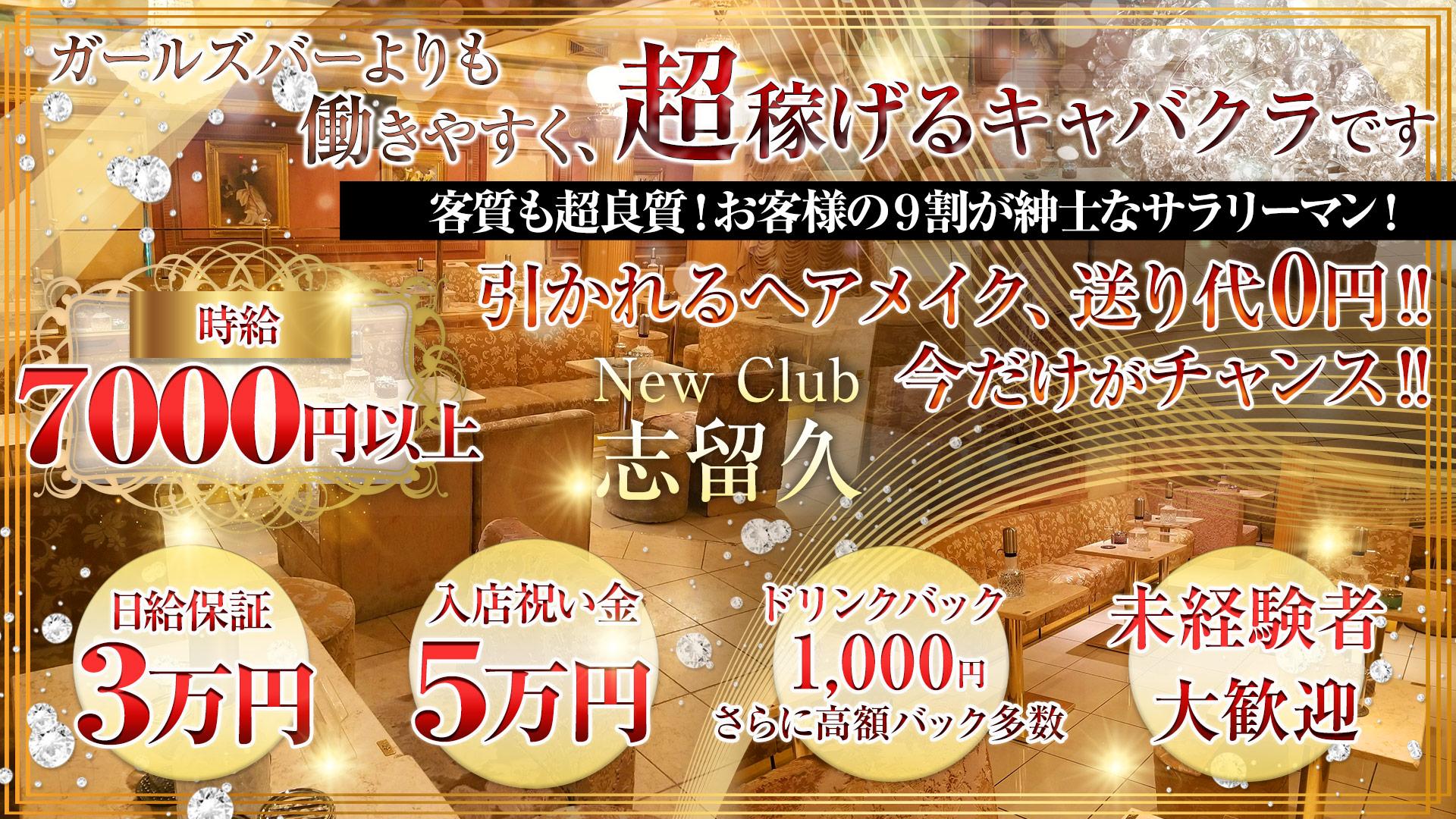 New Club 志留久[シルク] 西船橋 キャバクラ TOP画像