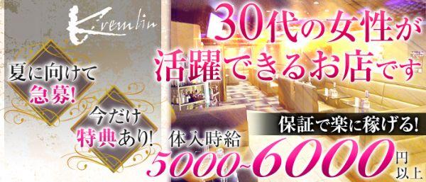 クレムリン(錦糸町キャバクラ)のバイト求人・体験入店情報