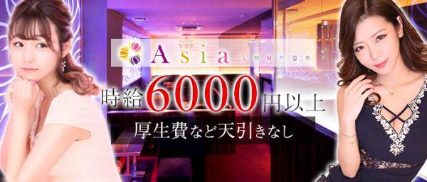 Asia[エイジア](町田キャバクラ)のバイト求人・体験入店情報