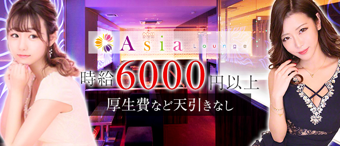 Asia[エイジア]
