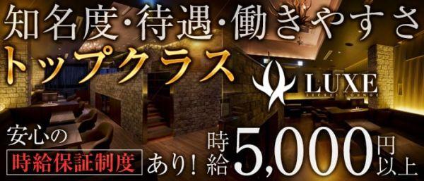 LUXE[ラグゼ](町田キャバクラ)のバイト求人・体験入店情報