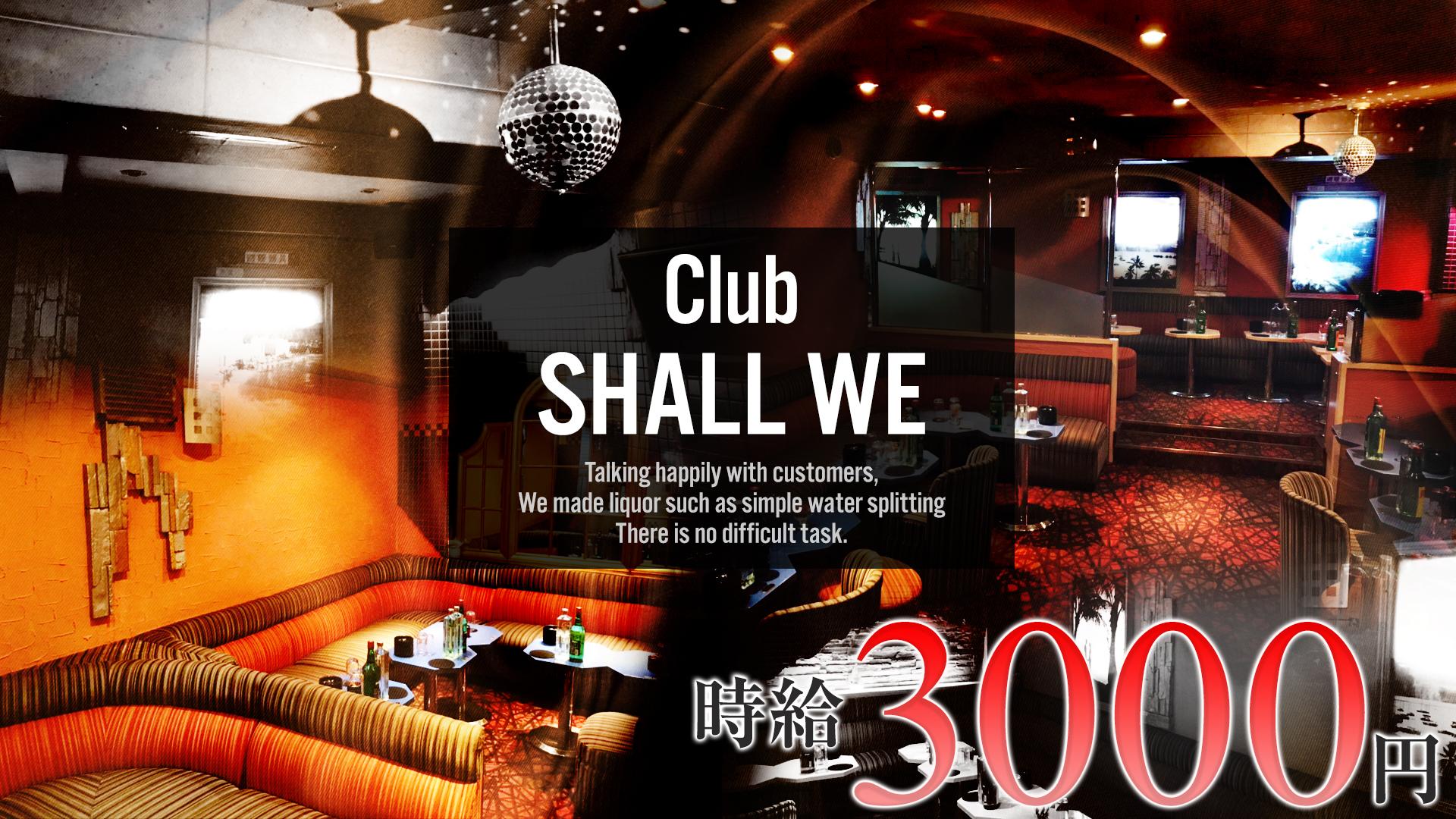 Club SHALL WE[クラブ シャルウィー] 北千住 キャバクラ TOP画像