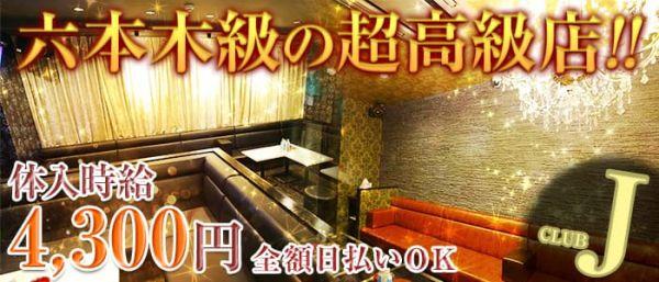 club J[クラブ ジェイ](川崎キャバクラ)のバイト求人・体験入店情報