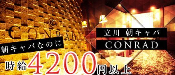 【朝】Club CONRAD[クラブ コンラッド](立川キャバクラ)のバイト求人・体験入店情報