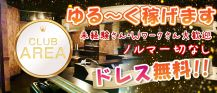 Club Area[クラブ エリア] バナー