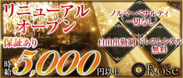 CLUB Rose[クラブ ロゼ](錦糸町キャバクラ)のバイト求人・体験入店情報