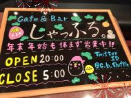 cafe&bar しゃっふる。