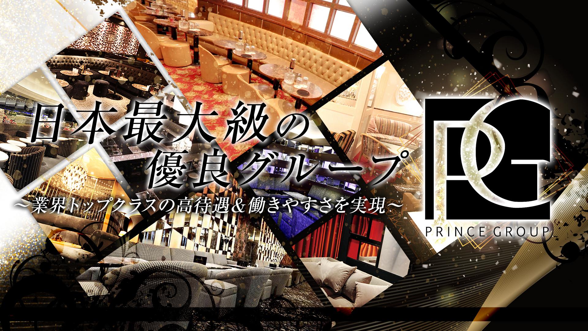 日本最大級の優良グループ「プリンスグループ」~業界トップクラスの高待遇&働きやすさを実現~