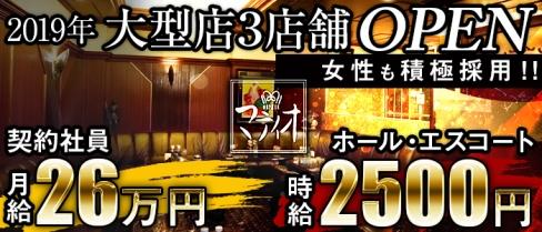 クラブ オルフェマティオ【公式求人情報】(銀座)のキャバクラボーイ・男性求人情報