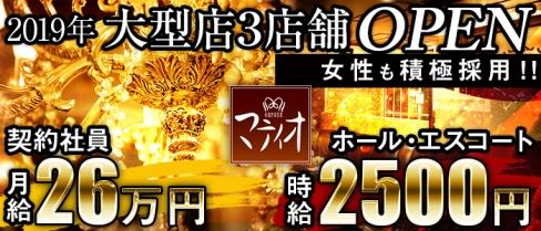 クラブ オルフェマティオ【公式求人情報】(銀座)のクラブ・男性求人情報