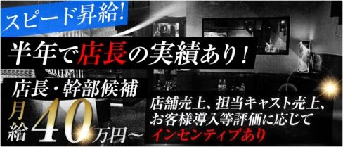 Eternal(エターナル)【公式求人情報】(川崎)のキャバクラボーイ・男性求人情報