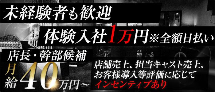 Eternal(エターナル) 川崎キャバクラ バナー
