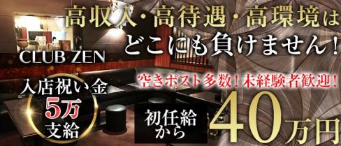 CLUB ZEN(クラブゼン)【公式求人情報】(千葉)のキャバクラボーイ・男性求人情報