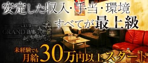 CLUB GRAND PALACE(グランドパレス)【公式求人情報】(千葉)のキャバクラボーイ・男性求人情報