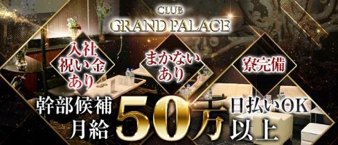 CLUB GRAND PALACE(グランドパレス)【公式男性求人情報】(千葉)のボーイ・男性求人