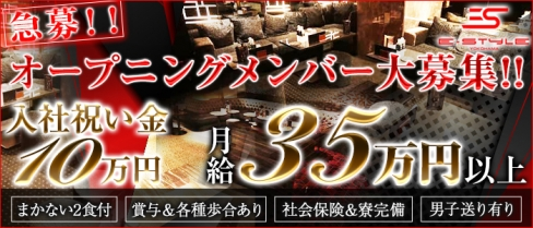 横浜 E-STYLE(イースタイル)【公式求人情報】(横浜)のキャバクラボーイ・男性求人情報