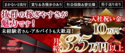 横浜 E-STYLE(イースタイル)【公式求人情報】(横浜)のボーイ・男性求人