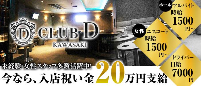 CLUB D (ディー) 川崎昼キャバ・朝キャバ バナー