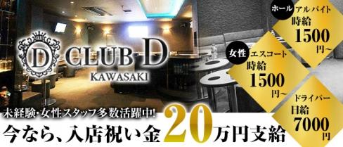 CLUB D (ディー)【公式求人情報】(川崎)のボーイ・男性求人