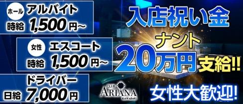 CLUB ARIANA(アリアナ)【公式男性求人情報】(川崎)のボーイ・男性求人
