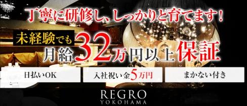 REGRO(レグロ)【公式求人情報】(横浜)のキャバクラボーイ・男性求人情報