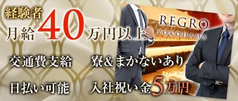 REGRO(レグロ)【公式求人情報】(横浜)のボーイ・男性求人
