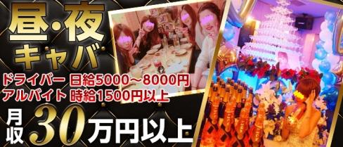 【昼・夜】MINERVA (ミネルバ)【公式求人情報】(歌舞伎町)のキャバクラボーイ求人・体験入社
