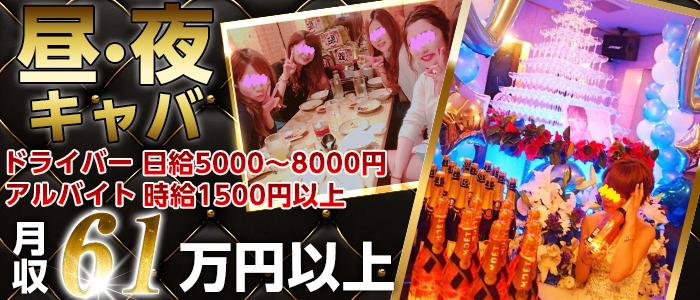 【昼・夜】MINERVA (ミネルバ) 歌舞伎町キャバクラ バナー