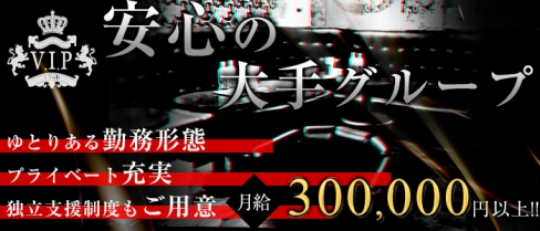 yokohama V.I.P club(ヨコハマ ブイアイピー クラブ)【公式求人情報】(関内)のクラブ・男性求人情報