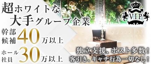 yokohama V.I.P club(ヨコハマ ブイアイピー クラブ)【公式求人情報】(関内)のキャバクラボーイ求人・体験入社