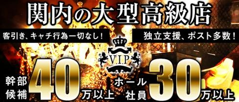 yokohama V.I.P club(ヨコハマ ブイアイピー クラブ)【公式求人情報】(関内)のボーイ・男性求人