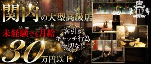 yokohama V.I.P club(ヨコハマ ブイアイピー クラブ)【公式求人情報】(横浜)のボーイ・男性求人