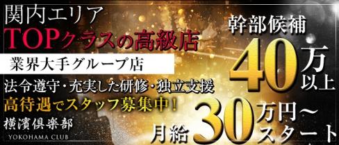 横濱倶楽部(ヨコハマクラブ)【公式求人情報】(関内)のクラブ求人・体験入社