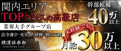 横濱倶楽部(ヨコハマクラブ)【公式男性求人情報】(関内)のボーイ・男性求人