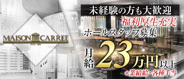MAISON CARREE(メゾン・カレ)【公式男性求人情報】 中洲ニュークラブ バナー