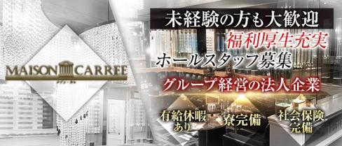 MAISON CARREE(メゾン・カレ)【公式男性求人情報】(中洲)のボーイ・男性求人