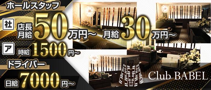Club BABEL(バベル)【公式男性求人情報】 難波キャバクラ バナー