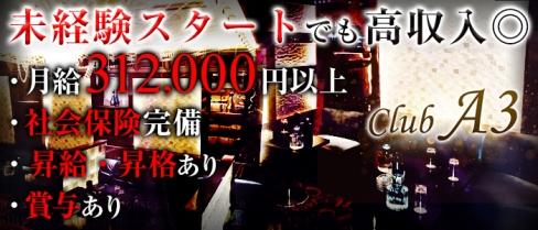 CLUB A3(クラブエースリー)【公式求人情報】(北千住)のキャバクラボーイ・男性求人情報