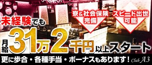 CLUB A3(クラブエースリー)【公式求人情報】(北千住)のキャバクラボーイ求人・体験入社