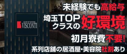 CLUB OF LEGEND VISCONTI(ヴィスコンティ)【公式求人情報】(草加)のキャバクラボーイ・男性求人情報