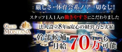 CLUB MONTANA(クラブ モンタナ)【公式求人情報】(津田沼)のキャバクラボーイ・男性求人情報