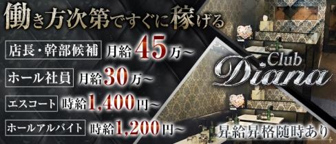 Club Diana(クラブディアナ)【公式男性求人情報】(相模原)のボーイ・男性求人